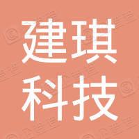 赣州建琪科技有限公司