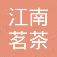 合肥江南茗茶城有限公司