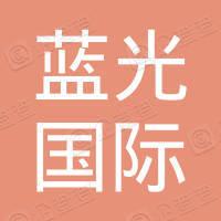 青岛蓝光国际游艇俱乐部有限公司
