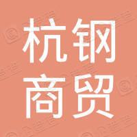 浙江杭钢商贸集团有限公司