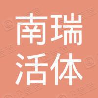 深圳南瑞活体生物科技有限公司
