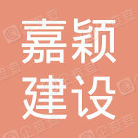 广东嘉颖建设工程有限公司