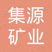 贵州省榕江县集源矿业有限公司