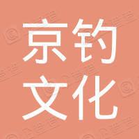 北京京钓文化科技有限公司