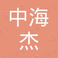 深圳市中海杰实业发展有限公司