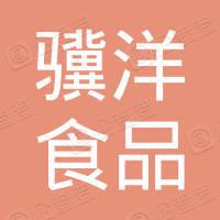 江苏骥洋食品有限公司