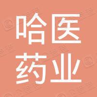 吉林哈医大药业有限公司