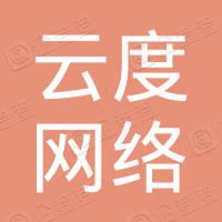 深圳市云度网络科技有限公司