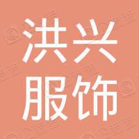 广州洪兴服饰有限公司