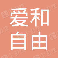 深圳爱和自由托管服务有限公司
