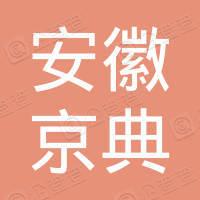 安徽省京典供应链管理有限公司