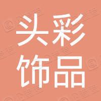 冀州区头彩饰品店