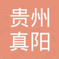 贵州真阳纳米医药科技有限公司