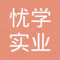 浙江忧学实业集团有限公司