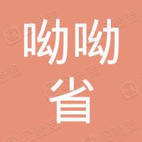 丹东呦呦省网络电子服务有限公司
