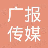 广东广报传媒印务有限公司