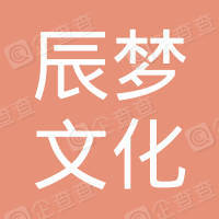 北京辰梦文化创意有限公司