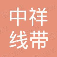 江苏中祥线带有限公司