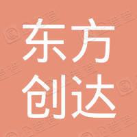 深圳东方创达资产管理有限公司