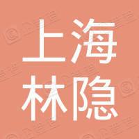 上海林隐信息科技有限公司