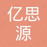 武汉亿思源光电股份有限公司