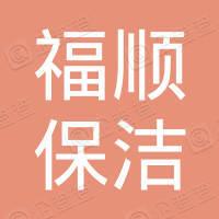滨海福顺保洁有限公司