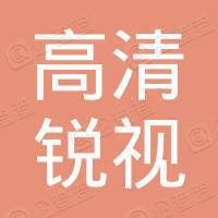 深圳市高清锐视信息技术有限公司