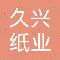 镇江久兴纸业有限公司
