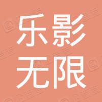 北京乐影无限新媒体科技有限公司