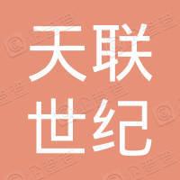 天联世纪信息技术(上海)有限公司