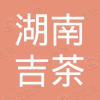 湖南省吉茶高速公路建设开发有限公司