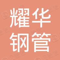 天津市耀华钢管有限公司