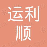 深圳市运利顺科技有限公司