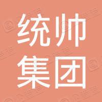 青岛统帅集团有限公司