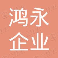 鸿永(深圳)企业管理咨询合伙企业(有限合伙)