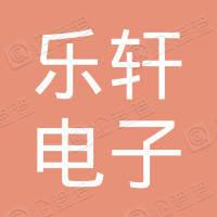 沙井新桥乐轩电子厂