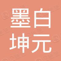 广州墨白坤元投资企业(有限合伙)