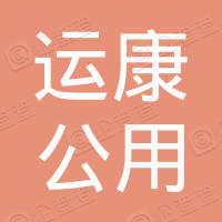 扬州市运康公用设施有限公司
