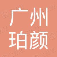 广州珀颜生物科技有限公司