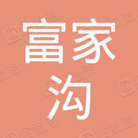 奉节县富家沟石灰岩开采有限公司