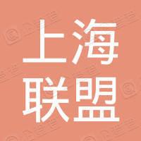 上海联盟(集团)有限公司
