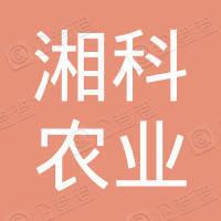 湖南省湘科农业科技产业集团有限公司