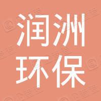 深圳市润洲环保科技有限公司