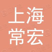 上海常宏船舶机电成套有限公司