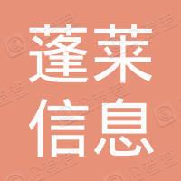 洛陽蓬萊信息科技有限公司