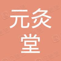 杭州元灸堂健康咨询管理有限责任公司