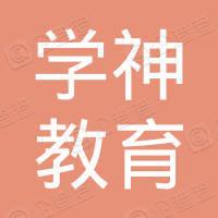 南阳市学神教育咨询有限公司