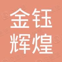 北京金钰辉煌园林绿化有限公司