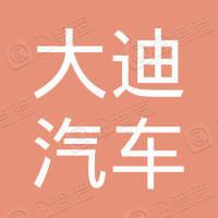 大迪汽车集团有限公司