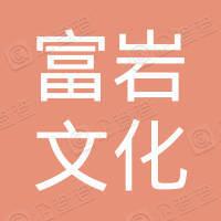 杭州千岛湖富岩文化传媒有限公司